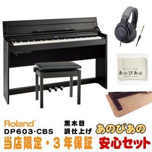 Roland / DP603-CBS [黒木目調仕上げ]【数量限定!豪華3大特典付き!】【全国配送・組立設置無料(※沖縄・離島は除く)】|shibuya-ikebe
