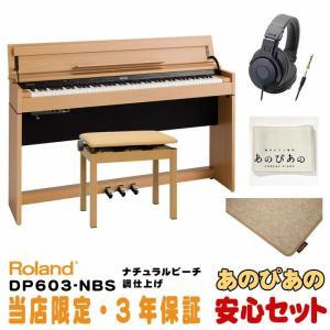 【当店限定・3年保証】Roland / DP603-NBS [ナチュラルビーチ調](純正ピアノ・マット(HPM-10)セット)(限定!豪華3大特典付!) shibuya-ikebe