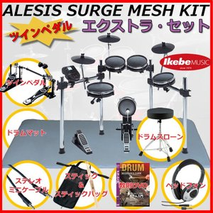 ALESIS SURGE MESH KIT Extra Set w/Twin Pedal※お取り寄せ商品 [アレシス] [電子ドラムセット]|shibuya-ikebe