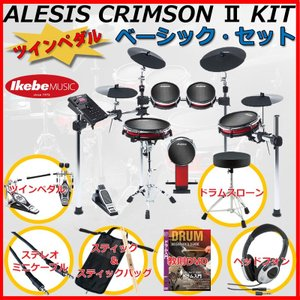 ALESIS CRIMSON II KIT Basic Set w/Twin Pedal [アレシス] [電子ドラムセット]|shibuya-ikebe