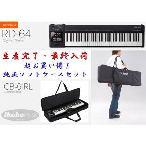 Rolad / RD-64【生産完了・最終入荷!純正ソフトケースCB-61RLお買い得セット】|shibuya-ikebe
