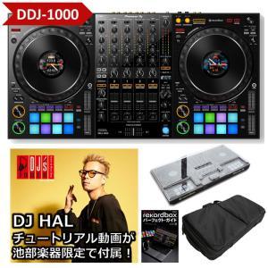 Pioneer DJ / DDJ-1000  / 保護カバー&キャリングケース付属 初心者 DJセット / チュートリアルビデオ feat.DJ HALプレゼント|shibuya-ikebe