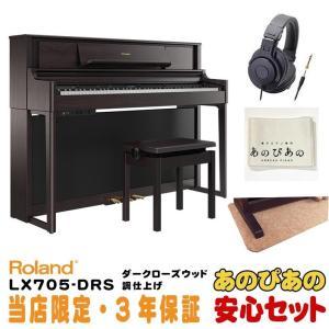 Roland / LX705-DRS(ダークローズウッド調仕上げ)(豪華3大特典+汎用ピアノマットセット) / 全国配送・組立設置無料(※沖縄・離島は除く) / 11月23日発売予定|shibuya-ikebe