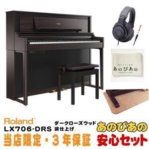 【当店限定・3年保証】Roland / LX706-DRS(ダークローズウッド調)(豪華3大特典+汎用ピアノマットセット)※11月30日以降据付 shibuya-ikebe