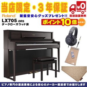 Roland / LX705-DRS(ダークローズウッド調仕上げ)(純正マット(HPM-10)セット)(豪華3大特典付き) / 全国配送・組立設置無料(※沖縄・離島は除く) /11月23日発売|shibuya-ikebe