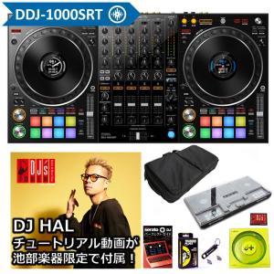Pioneer DJ / DDJ-1000SRT キャリングケース付属 DJセット(今なら豪華4大特典プレゼント!)(さらに初回限定Serato DJ Suiteプレゼント!)|shibuya-ikebe