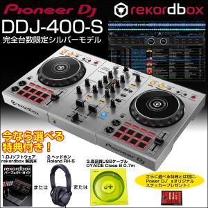 """(今なら選べる特典付き)Pioneer DJ / DDJ-400-S """"シルバー"""" 国内池部楽器店限定モデル"""