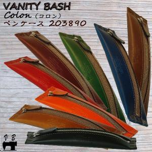 ペンケース 革 コロン 203890|shibuya-kabankoubou