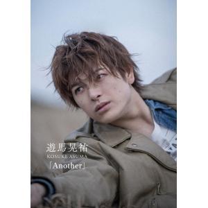 チェキ会参加券付 遊馬晃祐ZINEフォトブック「Another」|shibuya-tsutaya-net