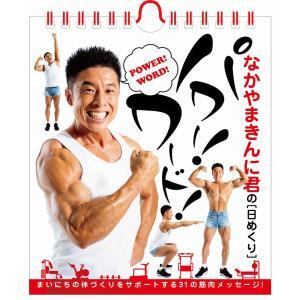 【限定特典付き】『なかやまきんに君の【日めくり】パワー! ワード!』|shibuya-tsutaya-net