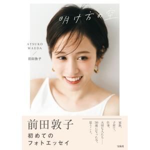 前田敦子フォトエッセイ『明け方の空』発売記念オンライントークイベント|shibuya-tsutaya-net
