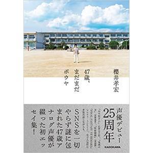 ●イベント対象商品●櫻井孝宏『47歳、まだまだボウヤ』|shibuya-tsutaya-net