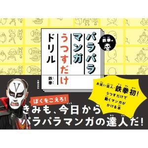 【直筆サイン入り】『鉄拳のパラパラマンガうつすだけドリル』|shibuya-tsutaya-net