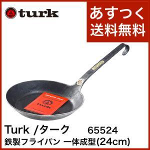 ターク turk Classic Frying pan 24cm 一体成型 クラシックフライパン 6...