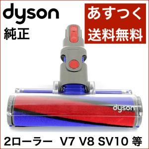 Dyson ダイソン ソフトローラークリーンヘッド SV10 V8 V7 シリーズ専用 Soft r...