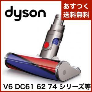 ダイソンの新品です。適合機種をご確認の上購入をお願いします。 新型の大型ローラーが1つ付いているタイ...