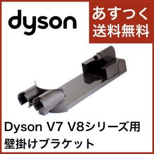 Dyson ダイソン 壁掛けブラケット V7シリーズ V8シリーズ Docking station ...