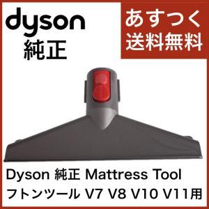 【対応機種】 V7シリーズ(型式:・SV11〜 ・HH11〜) V8シリーズ(型式:SV10〜) V...