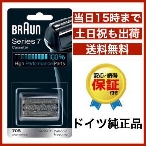 ブラウンの正規品 シリーズ7 70B 網刃・内刃一体型カセット F/C70B-3Z F/C70B-3...