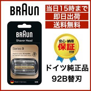 ブラウンの正規品 シリーズ9 網刃・内刃一体型カセット 92S ブラック(F/C92B に対する海外...