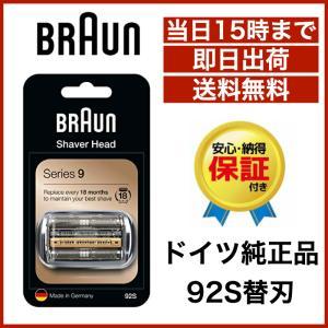 ブラウンの正規品 シリーズ9 網刃・内刃一体型カセット 92S シルバー(F/C92S に対する海外...