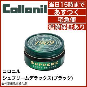 コロニル Collonil 1909 シュプリーム クリームデラックス ブラック 黒 靴クリーム 1...