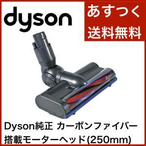 Dyson ダイソン 純正 カーボンファイバー搭載モーターヘッド V6 DC61 DC62 Carb...