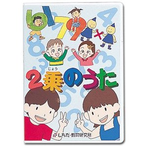 2乗のうた(DVD+CD)|shichida