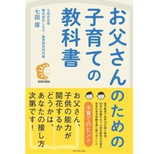 お父さんのための子育ての教科書|shichida