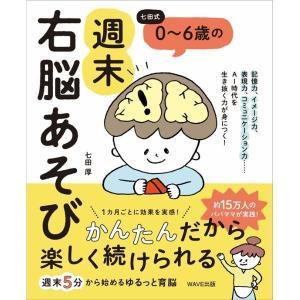 七田式 0〜6歳の 週末右脳あそび|shichida