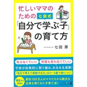 七田式「自分で学ぶ子」の育て方|shichida