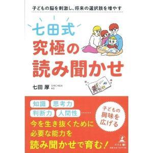 子供の脳を刺激し、将来の選択肢を増やす 七田式 究極の読み聞かせ|shichida