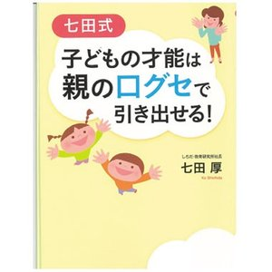 七田式 子どもの才能は親の口グセで引き出せる!|shichida