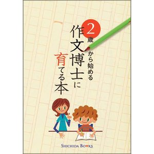 2歳から始める 作文博士に育てる本|shichida