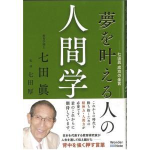 夢を叶える人の人間学|shichida