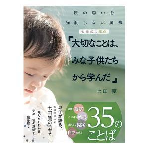 大切なことは、みな子供たちから学んだ|shichida