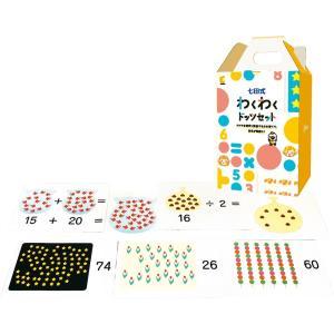 ドッツ(点)と数字を結びつけ、算数力アップ!七田式わくわくドッツセット|shichida