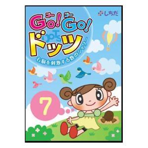 DVDで算数力アップ〜Go!Go!ドッツ shichida