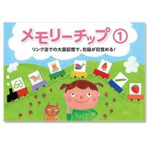 七田式右脳記憶、カード〜メモリーチップ|shichida