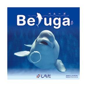 七田式に取り組む前はもちろん、勉強やスポーツ前の集中力UPに!〜Beluga(ベルーガ)|shichida