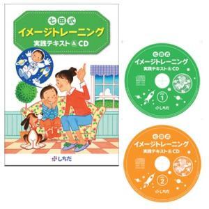 七田式イメージトレーニング実践テキスト&CD|shichida