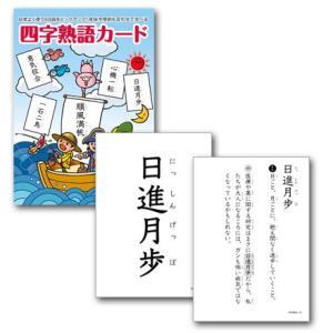 漢字検定、意味〜四字熟語カード|shichida
