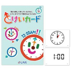 七田式〜とけいカード|shichida