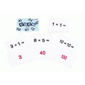 かけざんカード|shichida