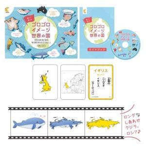 ゴロゴロイメージ世界の国|shichida