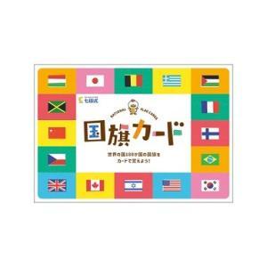 国旗カード(リニューアル)|shichida