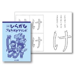 正しい書き順で、きれいな字を書こう〜七田式ひらがなリズムがきプリント|shichida