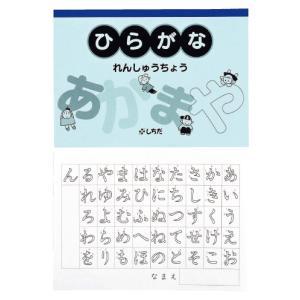 繰り返し書いて、きれいな文字を書こう〜ひらがなれんしゅうちょう|shichida