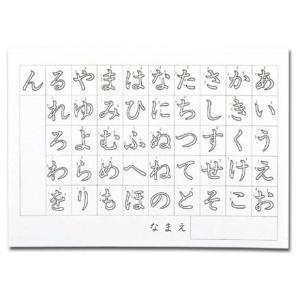 繰り返し書いて、きれいな文字を書こう〜ひらがなれんしゅうちょう〜メール便対応可 shichida 02