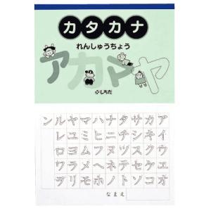 七田式 カタカナも繰り返し書いてマスター〜カタカナれんしゅうちょう〜メール便対応可|shichida